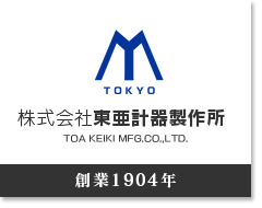 東京都大田区の株式会社東亜計器製作所は、ガラス温度計・ガラス比重計・基準温度計・体温計・基準比重計など計る「基準」を作っている会社です。